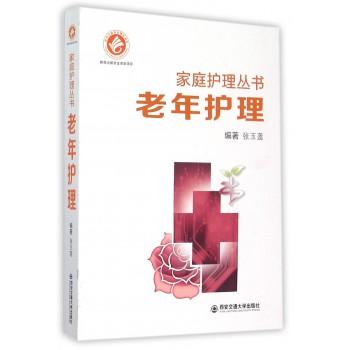 老年护理/家庭护理丛书