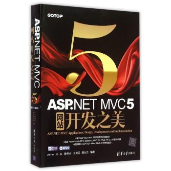 ASP.NET MVC5网站开发之美