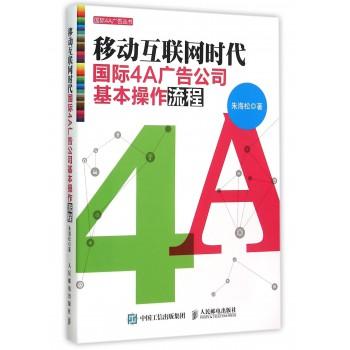 移动互联网时代国际4A广告公司基本操作流程/国际4A广告丛书