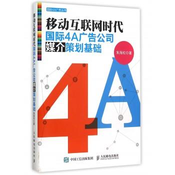 移动互联网时代国际4A广告公司媒介策划基础/国际4A广告丛书
