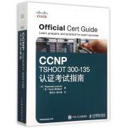 CCNP TSHOOT300-135认证考试指南(附光盘)