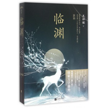 临渊(上下)/珠玑录系列