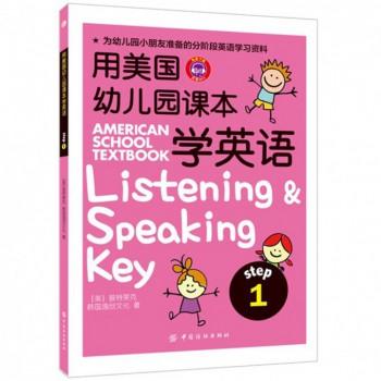 用美国幼儿园课本学英语(step1)
