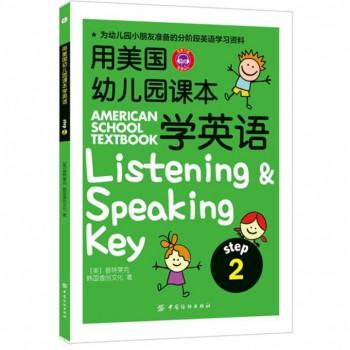 用美国幼儿园课本学英语(step2)