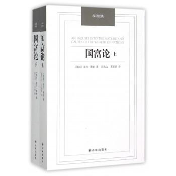 国富论(上下)/汉译经典