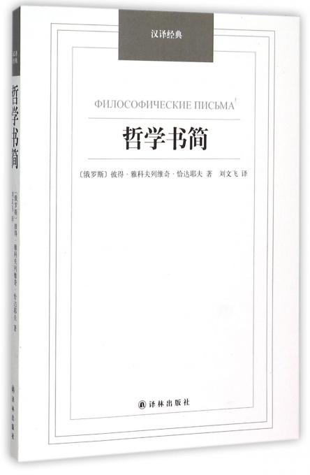 哲学书简/汉译经典