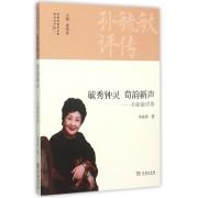 毓秀钟灵荀韵新声--孙毓敏评传/中国京昆艺术家传记丛书