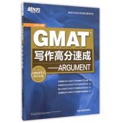 GMAT写作高分速成--ARGUMENT(新东方GMAT考试指定辅导用书)