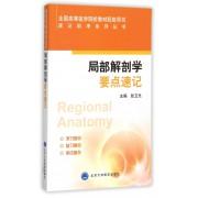 局部解剖学要点速记(全国高等医学院校教材配套用书)/速记助考系列丛书