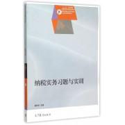 纳税实务习题与实训(十二五职业教育国家规划教材配套用书)