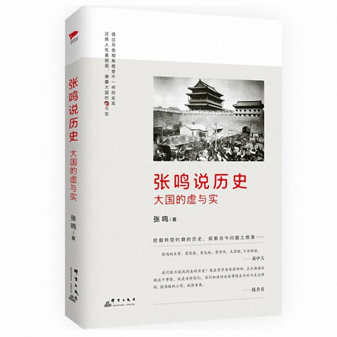 张鸣说历史(大国的虚与实)