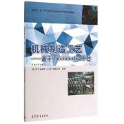 机械制造工艺--基于Tecnomatix平台(教育部-西门子产学合作专业综合改革项目系列教材)