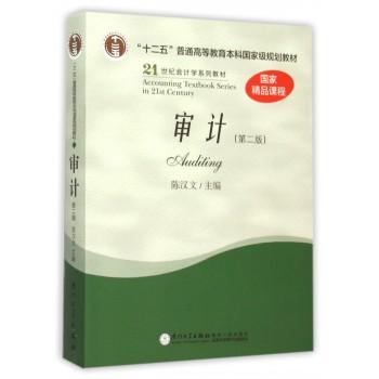 审计(第2版21世纪会计学系列教材十二五普通高等教育本科***规划教材)
