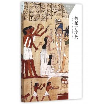 探秘古埃及/百科通识文库