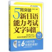 5周突破新日语能力考试文字词汇(附光盘N1第2版)
