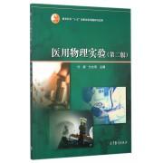医用物理实验(第2版)