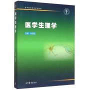 医学生理学(医学教育改革系列教材)