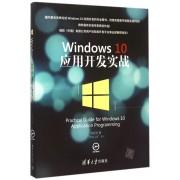 Windows10应用开发实战(附光盘)