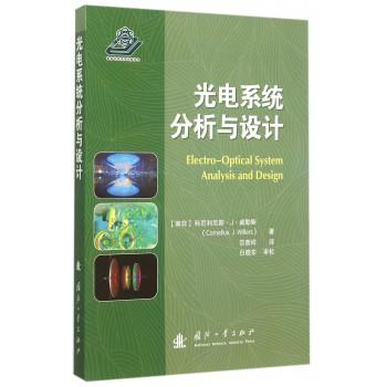 光电系统分析与设计
