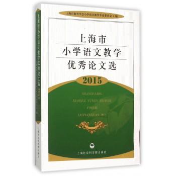 上海市小学语文教学**论文选(2015)