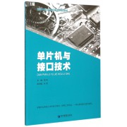 单片机与接口技术(国家中职示范校建设开发教材)