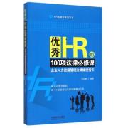 优秀HR的100项法律必修课(企业人力资源管理法律操控指引)