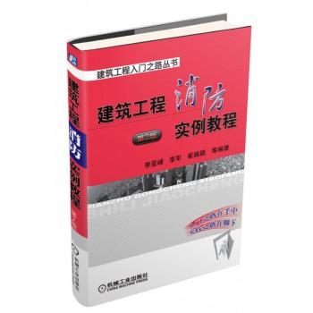 建筑工程消防实例教程(第2版)/建筑工程入门之路丛书