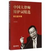 中国大律师辩护词精选(田文昌专辑第3辑)