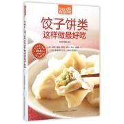 饺子饼类这样做最好吃(超值版)/食在好吃