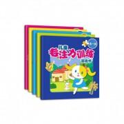 儿童专注力训练游戏书(共5册)