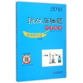 中考化学(附光盘精讲解读篇第7版)/2016挑战压轴题