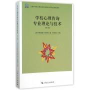 学校心理咨询专业理论与技术(第3版上海市学校心理咨询专业技术水平认证考试用书)