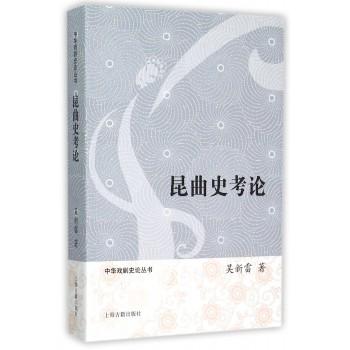 昆曲史考论/中华戏剧史论丛书