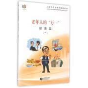 老年人的万一(健康篇2上海市老年教育普及教材)