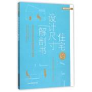 住宅的设计尺寸解剖书(现代住宅空间尺度与细部设计全攻略)/建筑设计系列