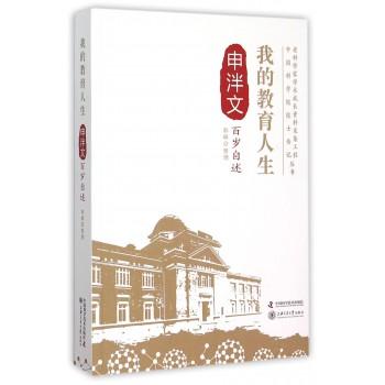 我的教育人生(申泮文百岁自述)/老科学家学术成长资料采集工程中国科学院院士传记丛书