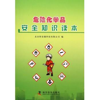 危险化学品安全知识读本