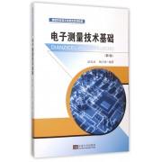 电子测量技术基础(第2版高等学校电子信息类规划教材)