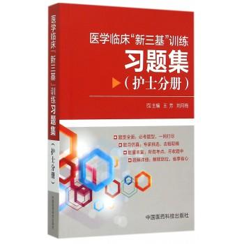 医学临床新三基训练习题集(护士分册)