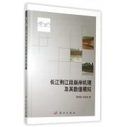 长江荆江段崩岸机理及其数值模拟(精)