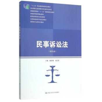 民事诉讼法(第4版高职高专法律系列教材)