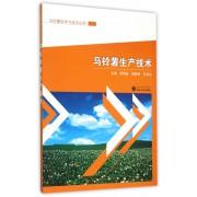 马铃薯生产技术/马铃薯科学与技术丛书