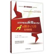 高等学校英语应用能力考试A级翻译与写作实用教程(新大纲新题型)