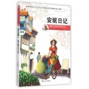 安妮日记/青少年美绘版经典名著书库