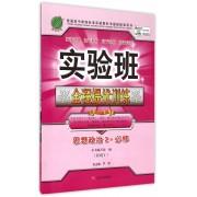 思想政治(2必修RMJY)/实验班全程提优训练