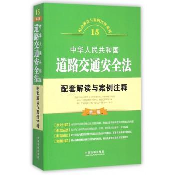中华人民共和国道路交通安全法配套解读与案例注释(第2版)/配套解读与案例注释系列