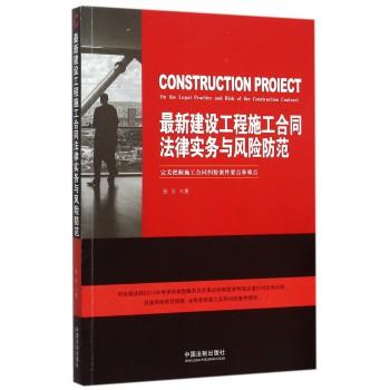 *新建设工程施工合同法律实务与风险防范
