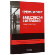 最新建设工程施工合同法律实务与风险防范