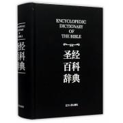 圣经百科辞典(精)
