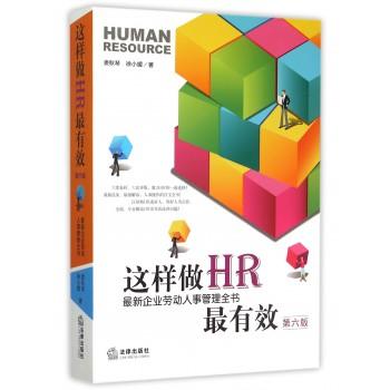 这样做HR*有效(*新企业劳动人事管理全书第6版)